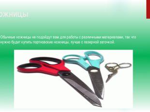 4.Ножницы Обычные ножницы не подойдут вам для работы с различными материалами
