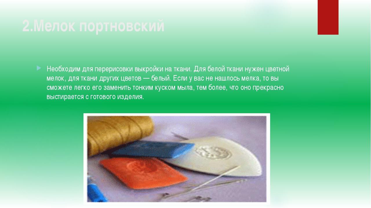 2.Мелок портновский Необходим для перерисовки выкройки на ткани. Для белой тк...
