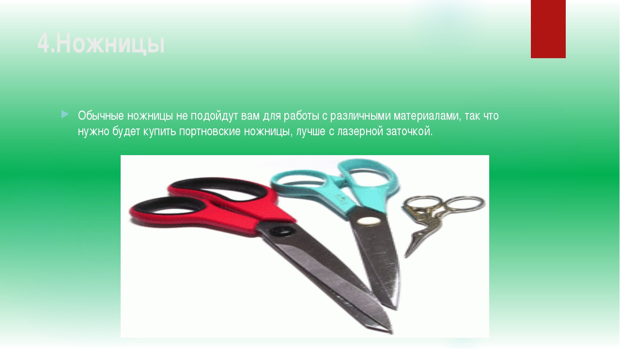 4.Ножницы Обычные ножницы не подойдут вам для работы с различными материалами...