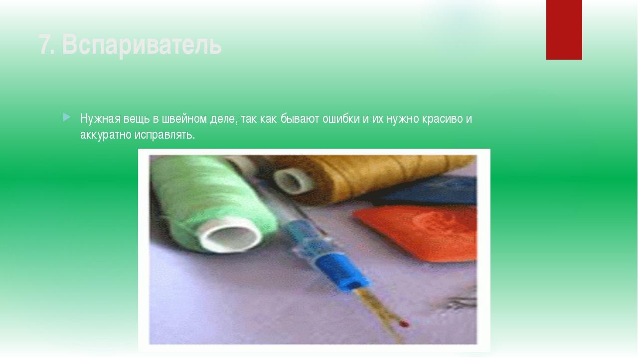 7. Вспариватель Нужная вещь в швейном деле, так как бывают ошибки и их нужно...