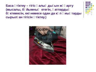 Баса үтіктеу – тігіс қалыңдығын жұқарту (мысалы, бұйымның етегін, қатпардың б