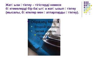 Жатқыза үтіктеу – тігістерді немесе бүктемелерді бір бағытқа жатқызып үтіктеу