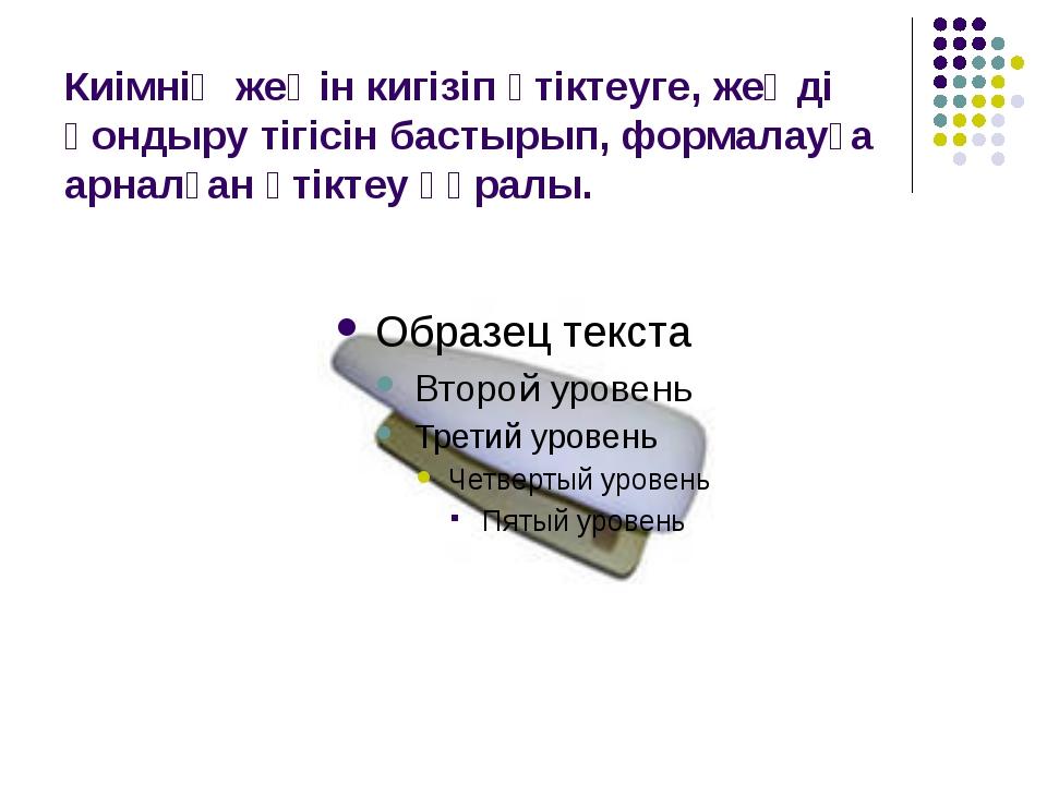 Киімнің жеңін кигізіп үтіктеуге, жеңді қондыру тігісін бастырып, формалауға а...