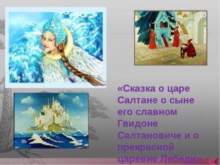 «Сказка о царе Салтане о сыне его славном Гвидоне Салтановиче и о прекрасной