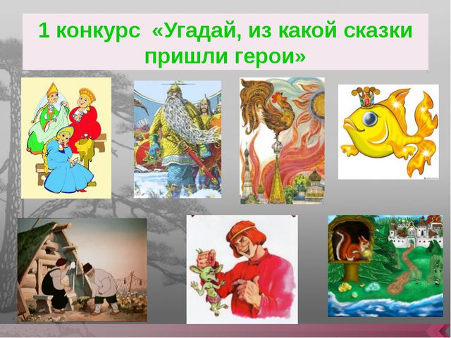 1 конкурс «Угадай, из какой сказки пришли герои»