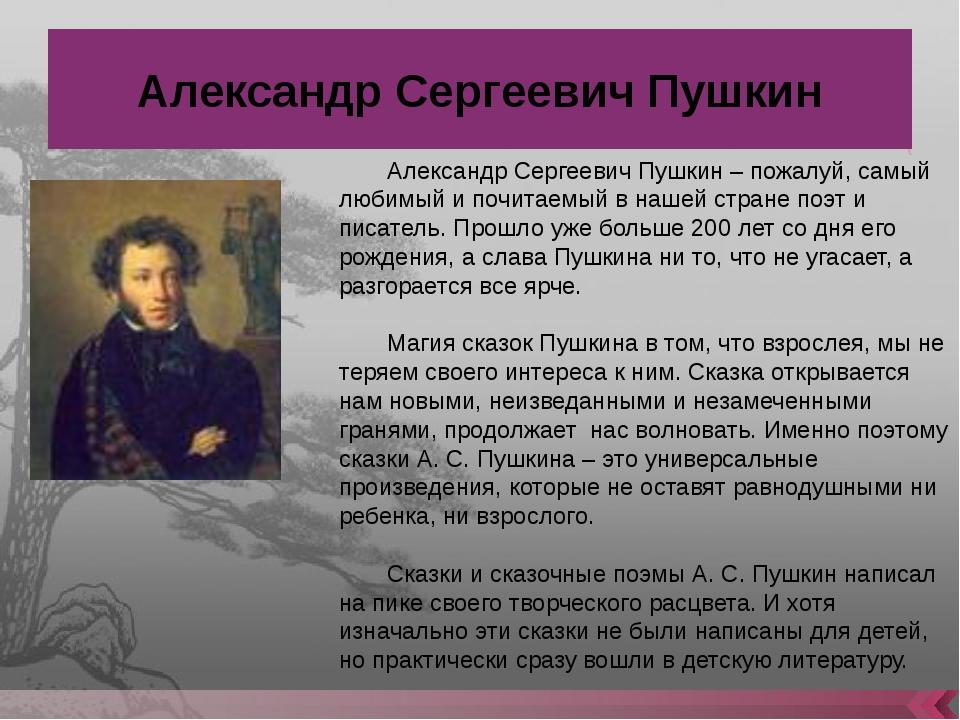 Александр Сергеевич Пушкин Александр Сергеевич Пушкин – пожалуй, самый любим...