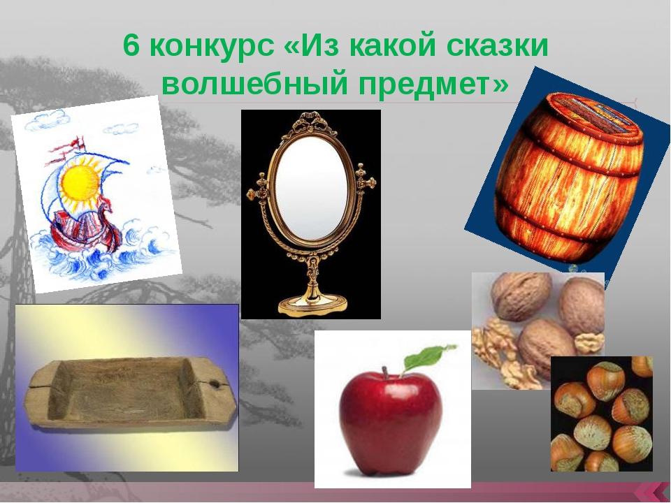 6 конкурс «Из какой сказки волшебный предмет»