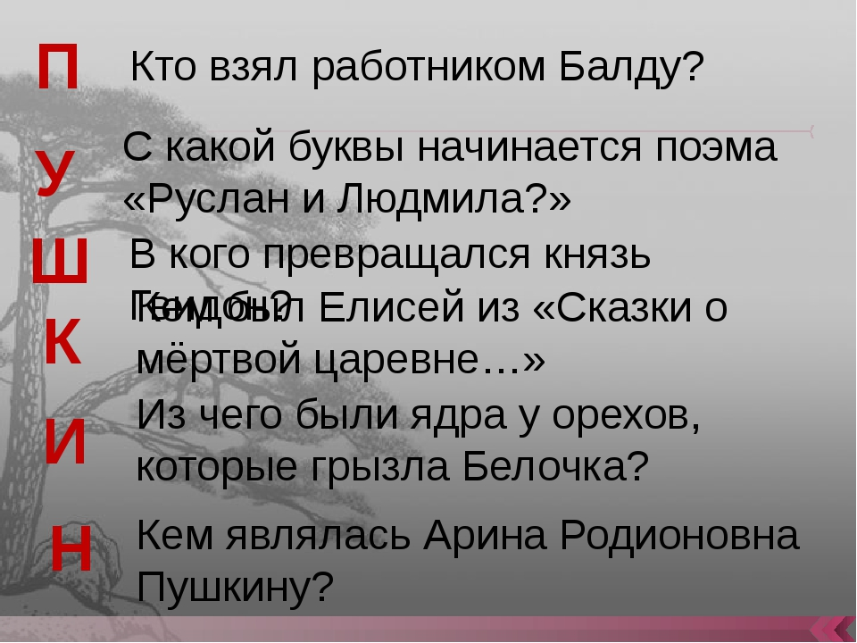 Кто взял работником Балду? П У Ш К И Н Кем являлась Арина Родионовна Пушкину...