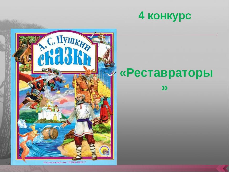 4 конкурс «Реставраторы»