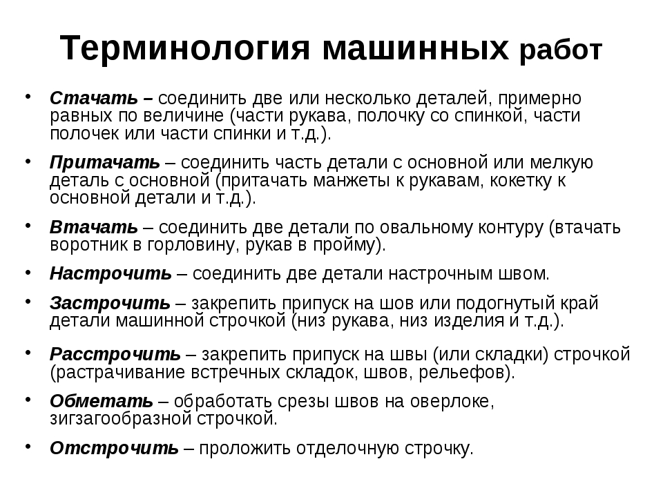Терминология машинных работ Стачать – соединить две или несколько деталей, пр...