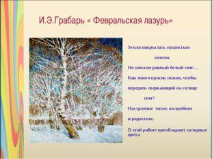 И.Э.Грабарь « Февральская лазурь» Земля покрылась пушистым снегом. Но зима не