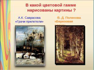 В. Д. Поленова «Березовая аллея» В какой цветовой гамме нарисованы картины ?
