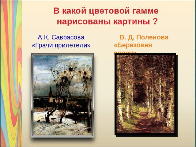 В. Д. Поленова «Березовая аллея» В какой цветовой гамме нарисованы картины ?...