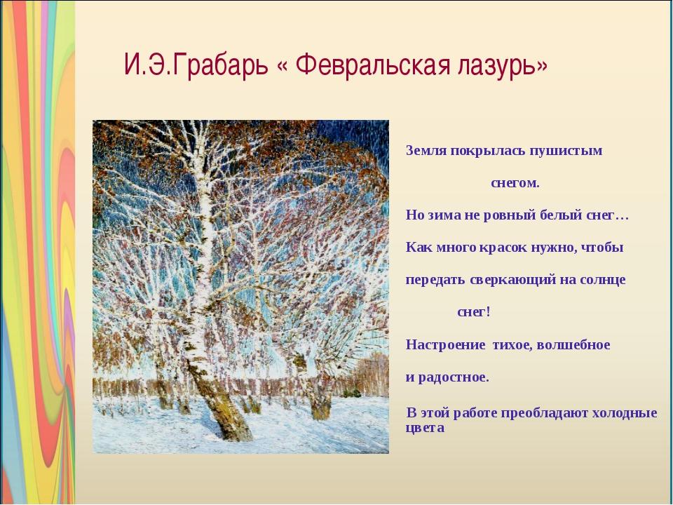 И.Э.Грабарь « Февральская лазурь» Земля покрылась пушистым снегом. Но зима не...