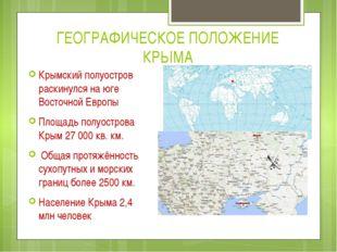 ГЕОГРАФИЧЕСКОЕ ПОЛОЖЕНИЕ КРЫМА Крымский полуостров раскинулся на юге Восточно