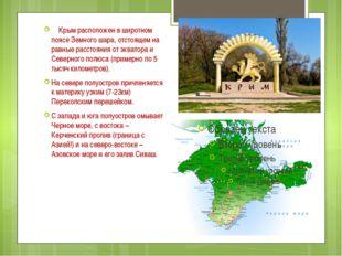 Крым расположен в широтном поясе Земного шара, отстоящем на равные рассто