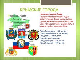 КРЫМСКИЕ ГОРОДА Население городов Крыма По результатам переписи 2014 года в р