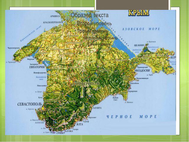 На востоке Крыма находитсяКерченский полуостров, на западе -Тарханкутский по...