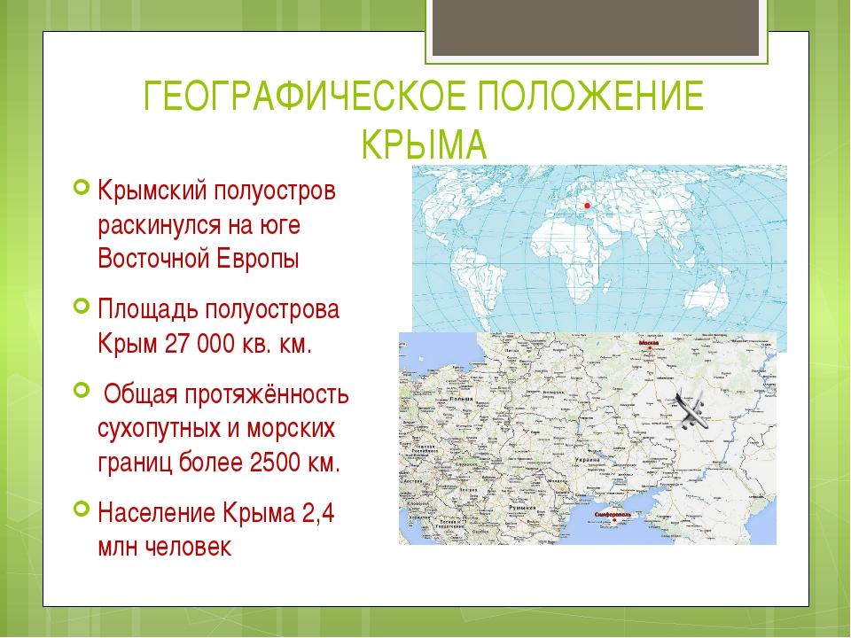 ГЕОГРАФИЧЕСКОЕ ПОЛОЖЕНИЕ КРЫМА Крымский полуостров раскинулся на юге Восточно...