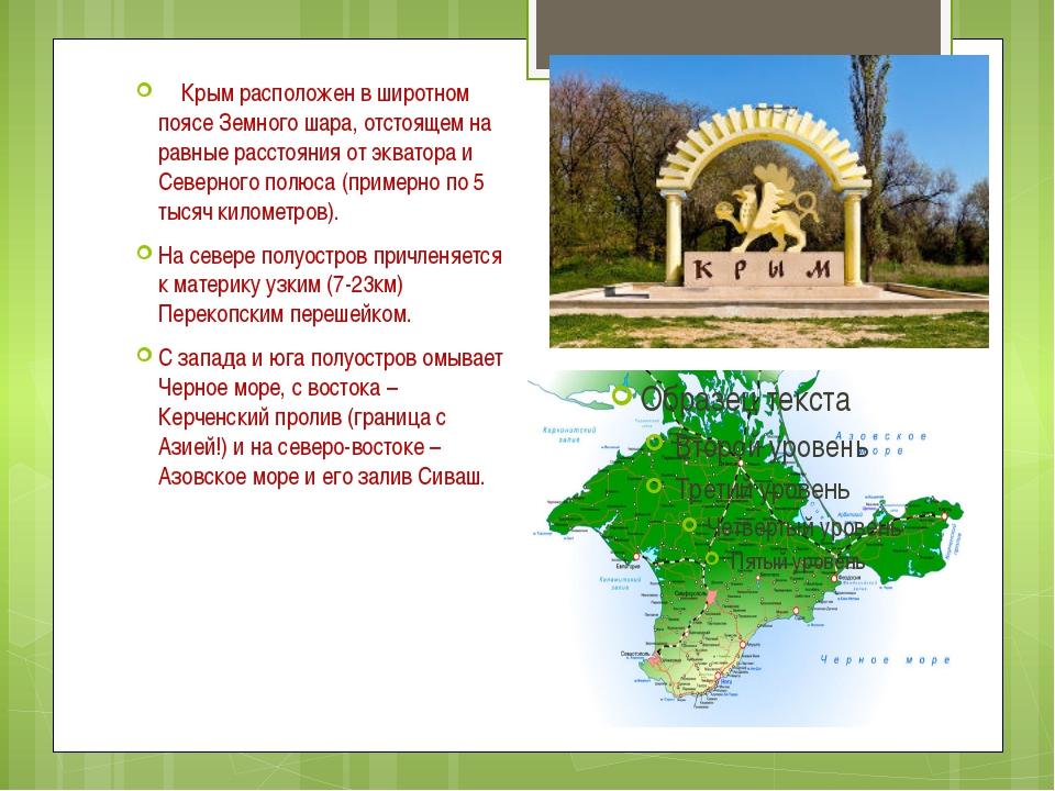 Крым расположен в широтном поясе Земного шара, отстоящем на равные рассто...