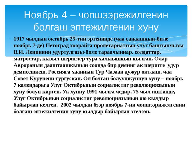 1917 чылдын октябрь 25-тин эртенинде (чаа санаашкын-биле ноябрь 7-де) Петогра...