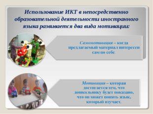 Использование ИКТ в непосредственно образовательной деятельности иностранного