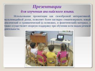 Презентации для изучения английского языка. Использование презентации как св