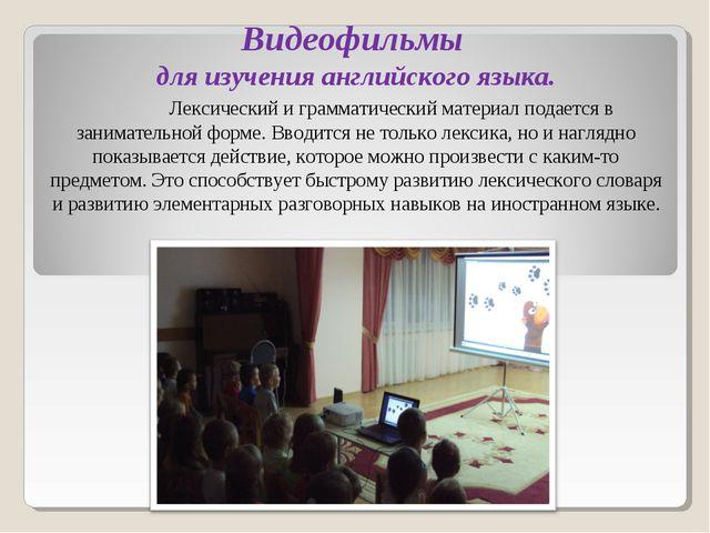Видеофильмы для изучения английского языка. Лексический и грамматический мат...