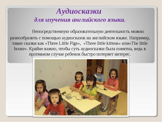 Аудиосказки для изучения английского языка. Непосредственную образовательную...