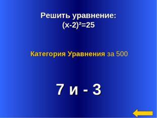 Решить уравнение: (х-2)²=25 7 и - 3 Категория Уравнения за 500