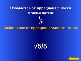 Избавьтесь от иррациональности в знаменателе 1_ √5 √5/5 Избавление от ирраци