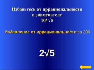 Избавьтесь от иррациональности в знаменателе 10/ √5 2√5 Избавление от ирраци