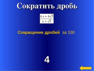 Сократить дробь 4 Сокращение дробей за 100 4