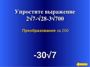 Упростите выражение 2√7-√28-3√700 -30√7 Преобразования за 200