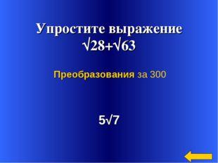 Упростите выражение √28+√63 5√7 Преобразования за 300