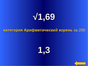√1,69 1,3 категория Арифметический корень за 200