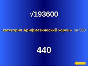 √193600 440 категория Арифметический корень за 500