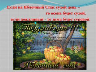 Если на Яблочный Спас сухой день – то осень будет сухой, если дождливый - то