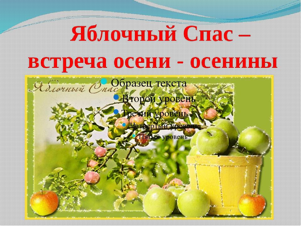 Яблочный Спас – встреча осени - осенины