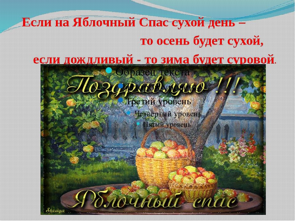 Если на Яблочный Спас сухой день – то осень будет сухой, если дождливый - то...