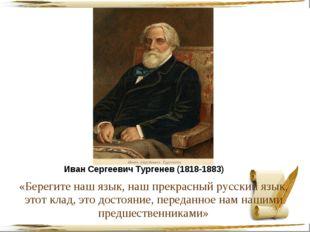 Иван Сергеевич Тургенев (1818-1883) «Берегите наш язык, наш прекрасный русски