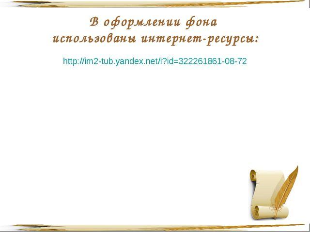 В оформлении фона использованы интернет-ресурсы: http://im2-tub.yandex.net/i?...