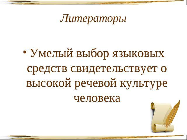 Литераторы Умелый выбор языковых средств свидетельствует о высокой речевой ку...