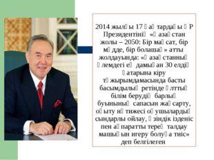2014 жылғы 17 қаңтардағы ҚР Президентінің «Қазақстан жолы – 2050: Бір мақсат,