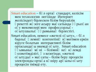 Smart education – бұл ортақ стандарт, келісім мен технология негізінде Интерн