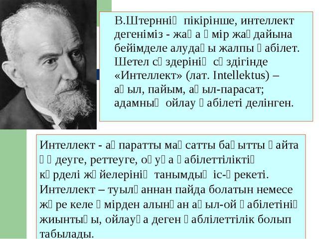 В.Штерннің пікірінше, интеллект дегеніміз - жаңа өмір жағдайына бейімделе ал...
