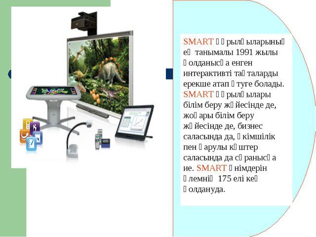 SMART құрылғыларының ең танымалы 1991 жылы қолданысқа енген интерактивті тақт...