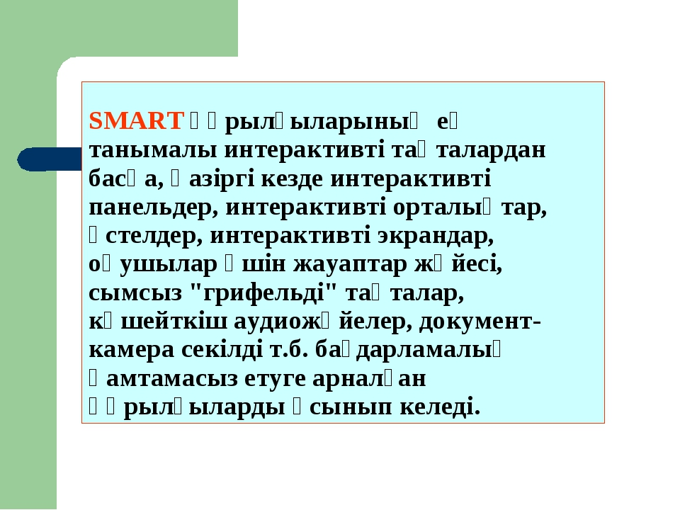 SMART құрылғыларының ең танымалы интерактивті тақталардан басқа, қазіргі кезд...