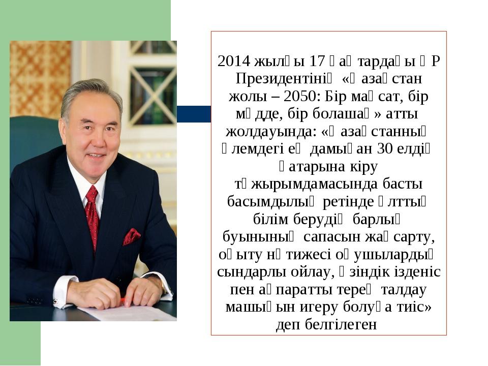 2014 жылғы 17 қаңтардағы ҚР Президентінің «Қазақстан жолы – 2050: Бір мақсат,...