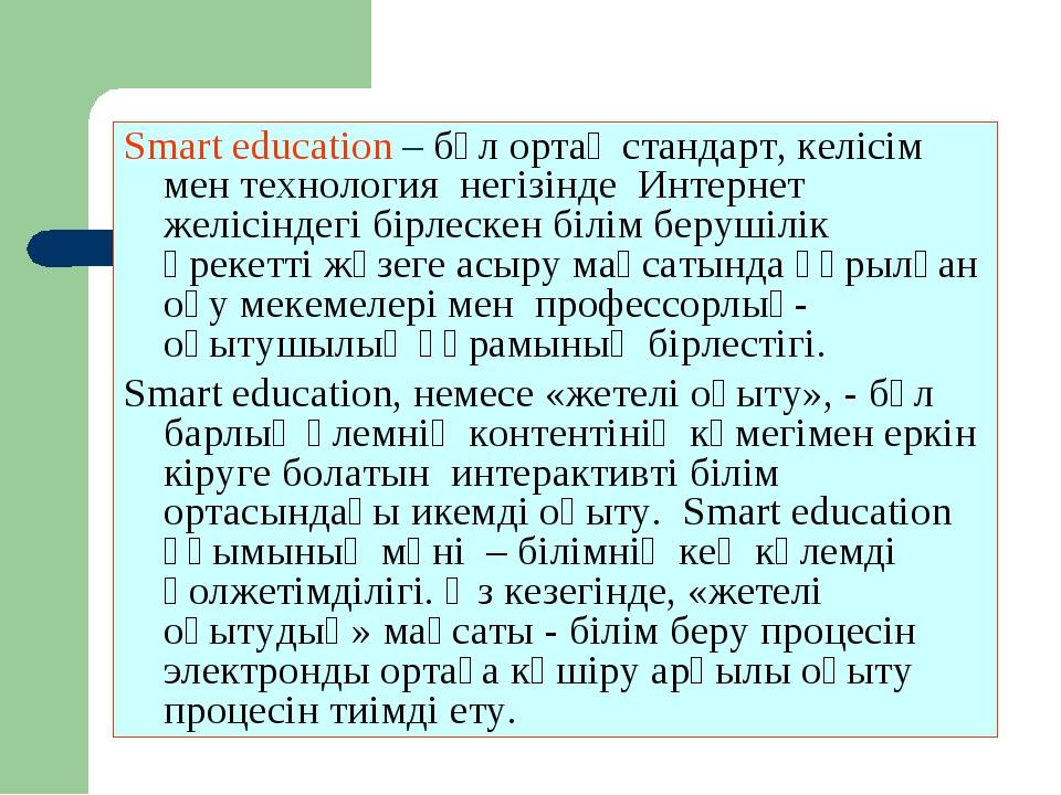Smart education – бұл ортақ стандарт, келісім мен технология негізінде Интерн...